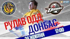 Рулав Одд – Донбасс. Смотреть онлайн. LIVE трансляция