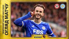 Брентфорд – Лестер – 1:2. Видео голов и обзор матча