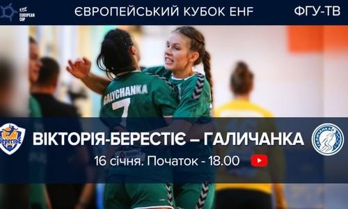 Вікторія-Берестьє – Галичанка. Дивитися онлайн. LIVE трансляція