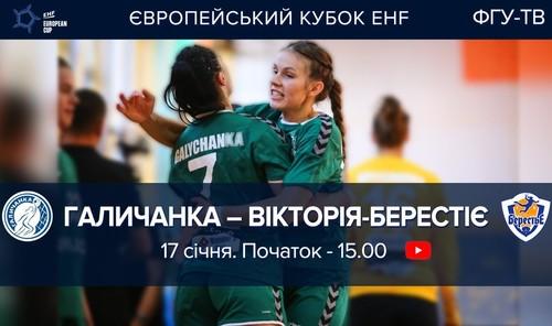 Галичанка – Виктория-Берестье. Смотреть онлайн. LIVE трансляция