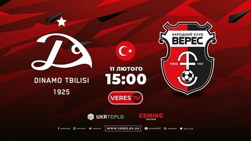 Верес – Динамо Тбилиси. Смотреть онлайн. LIVE трансляция