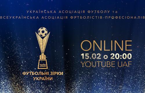 Футбольные звезды Украины 2020. Текстовая трансляция