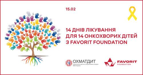 Чужої біди не буває: Favorit Foundation надав допомогу дитячій лікарні
