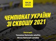 Болельщиков сквоша ожидает чемпионат Украины