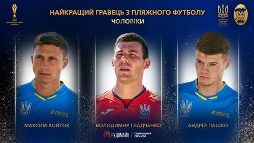 Назван лучший игрок Украины 2020 года в пляжном футболе