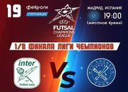 Матч Продексіма в 1/8 фіналу Ліги чемпіонів буде показаний по ТБ