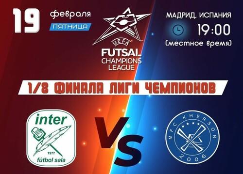 Матч Продэксима в 1/8 финала Лиги чемпионов будет показан по ТВ