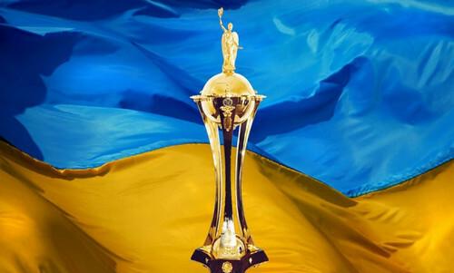 Стали известны даты и время начала матчей 1/4 финала Кубка Украины