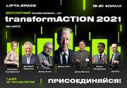 Спорт, бизнес, саморазвитие — онлайн-марафон transformACTION 2021