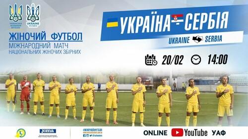 Украина – Сербия. Смотреть онлайн. LIVE трансляция