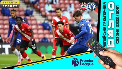 Саутгемптон – Челси – 1:1. Видео голов и обзор матча