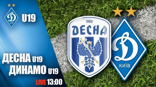 Десна U-19 – Динамо U-19. Смотреть онлайн. LIVE трансляция