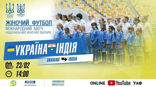 Украина – Индия. Смотреть онлайн. LIVE трансляция