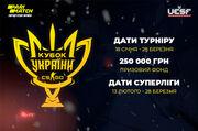 Продолжается второй этап дебютного Кубка Украины по киберспорту