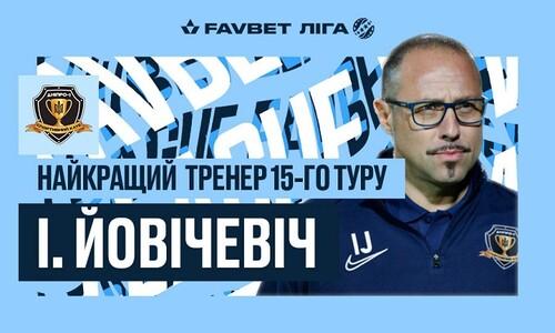 Ориховский и Йовичевич – лучшие игрок и тренер тура в УПЛ