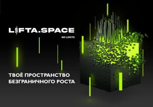 Мотивация в режиме нон-стоп: итоги марафона и удачный старт LIFTA.SPACE