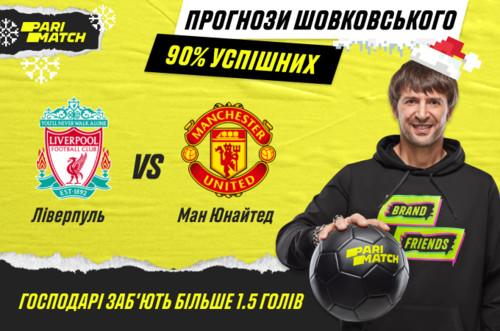 Прогноз Александра Шовковского на матч Ливерпуль - Манчестер Юнайтед