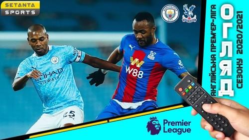 Манчестер Сити – Кристал Пэлас – 4:0. Видео голов и обзор матча
