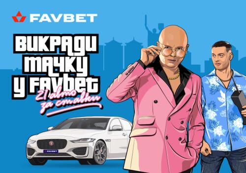 Мілевський та Вацко перетворилися на героїв гри в новій акції від Favbet