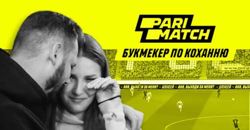 Parimatch и LaLiga помогли фанату сделать предложение во время матча