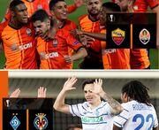 Букмекеры оценили шансы Динамо и Шахтера на проход в 1/4 финала Лиги Европы