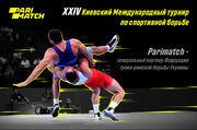 XXIV Киевский Международный турнир по трем видам борьбы