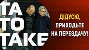 ТаТоТаке. Суперматч Шахтар - Заря, коррупция в украинском судействе