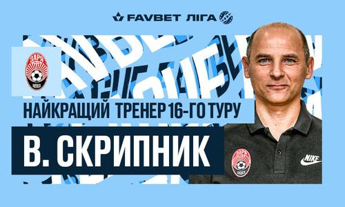 Виктор Скрипник – лучший тренер 16-го тура Премьер-лиги