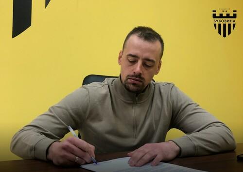 Ему только 32. Буковина назначила главным тренером молодого специалиста