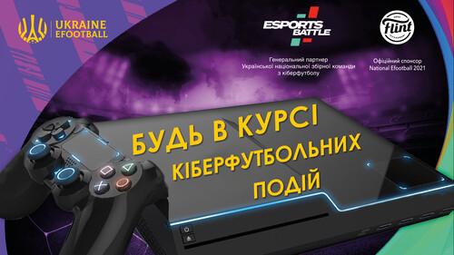 Встречайте новые киберфутбольные турниры и отбор в сборную Украины