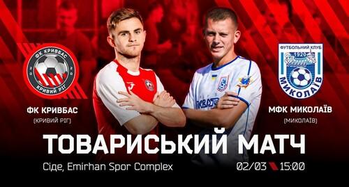 Кривбас – Миколаїв. Дивитися онлайн. LIVE трансляція