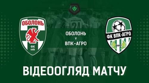 Оболонь – ВПК-Агро – 0:0. Обзор матча