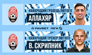 Аллахьяр и Скрипник – лучшие игрок и тренер месяца в УПЛ