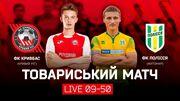 Кривбасс – Полесье. Смотреть онлайн. LIVE трансляция