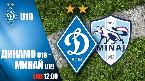 Динамо U-19 – Минай U-19. Смотреть онлайн. LIVE трансляция