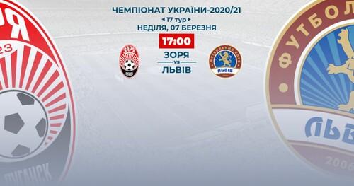 Где смотреть онлайн матч украинской Премьер-лиги Заря – Львов