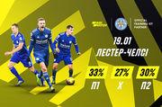 Прогноз на матч Лестер - Челси