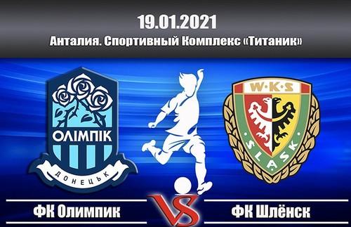 Олімпік – Шльонськ. Дивитися онлайн. LIVE трансляція