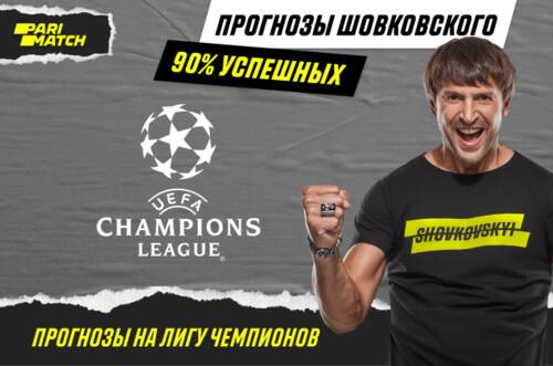Прогноз Александра Шовковского на матчи Лиги чемпионов