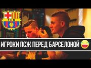 ВИДЕО. Беседы игроков ПСЖ накануне разгрома от Барселоны в 2017 году