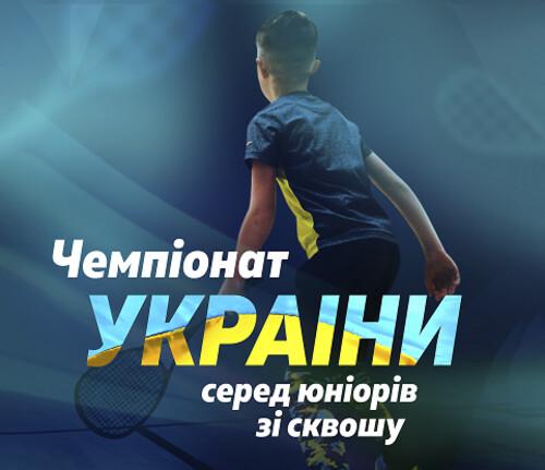 Чемпионат Украины по сквошу среди юниоров 2021 - уже в эти выходные