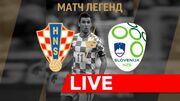 Матч легенд. Хорватия – Словения. Смотреть онлайн. LIVE трансляция