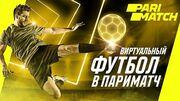 Пари Матч виртуальный футбол: что это и как сделать ставку на игру