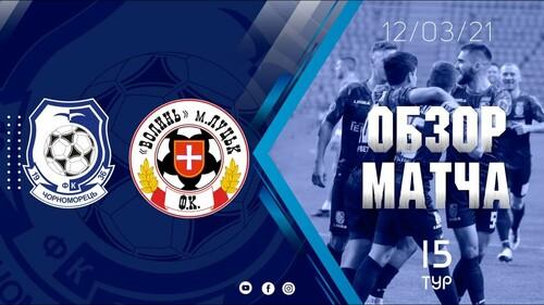 Чорноморець – Волинь – 1:0. Відео голу і огляд матчу