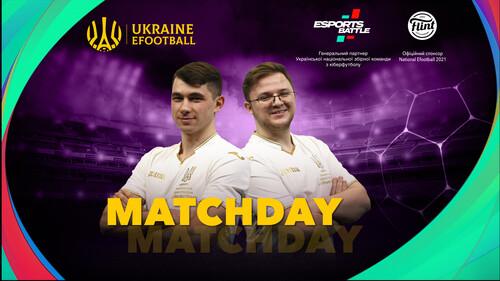 LIVE. Сборная Украины по киберфутболу в отборе EEURO-2021