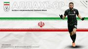 Нападающий Зари получил вызов в сборную Ирана
