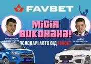 Вячеслав Шевчук поздравил первых владельцев авто от Favbet