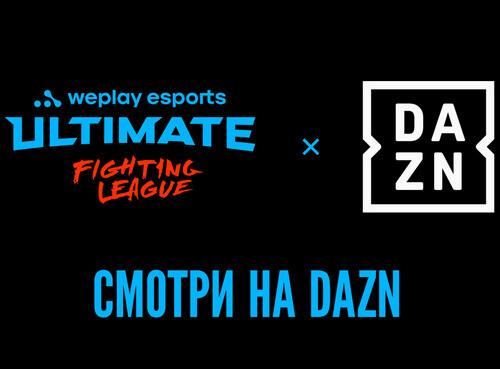DAZN став офіційним бродкастером WePlay Ultimate Fighting League