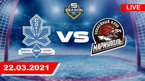 Сокол – Мариуполь. 1/4 финала, матч 1. Смотреть онлайн. LIVE трансляция
