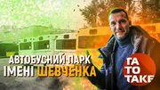 ТаТоТаке. Почему Шевченко играл в три центральных защитника?